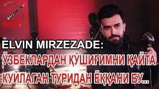 Elvin Mirzezade ва  Kaniza - Dusun meni (ўйла мени)