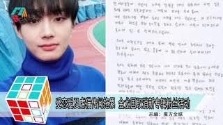 2018-11-12 受戀愛及虐貓傳聞拖累 金龍國取消新專輯粉絲活動