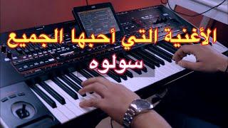 Sawlouh - Mimoun El oujdi ❤️ الأغنية التي أحبها الجميع