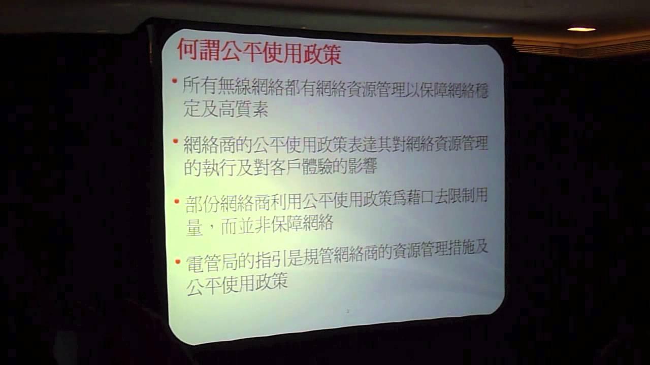 黎大鈞解釋 Smartone 公平使用政策 ringhk.com - YouTube