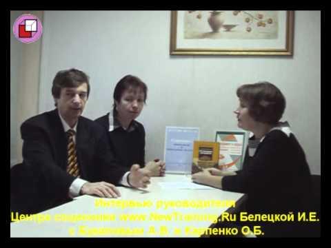 Центр соционики NewTraining.Ru. Интервью с директором МИС ч2