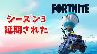 【フォートナイト】シーズン3と新イベントが延期された!!