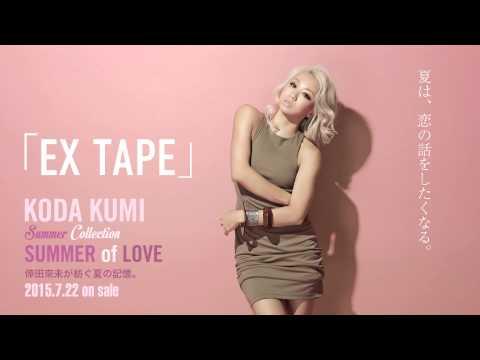 倖田來未 / 「EX TAPE」 (Only Audio)