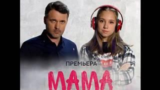 МАМА 1-16 СЕРИЯ (Премьера 19 октября 2018) ОПИСАНИЕ, АНОНС