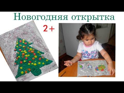 Новогодняя открытка своим руками вместе с ребенком