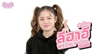 [ซับไทย] 160525 LEEHI on Weekly Idol EP.252 by LEEHI_TH