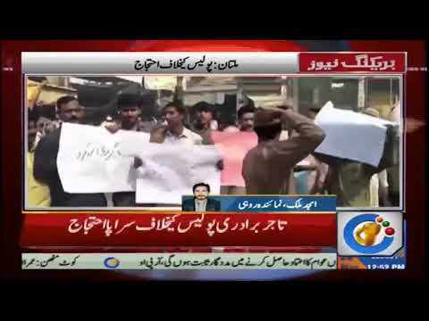 Business community protest against Police in Multan