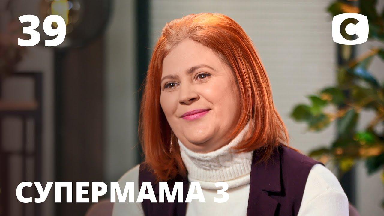Супермама 3 сезон 39 Выпуск Мама в законе Алина забила на воспитание детей