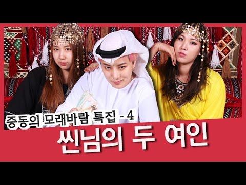 (ENG) 씬님의 두 여인 [중동의 모래바람 특집] SSIN 씬기록