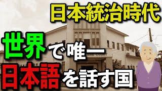 【海外の反応】「出来ることなら日本人になりたかった!日本は小さな国だけどルーツと根っこがあるから強い」日本統治時代を語るパラオの人たち【日本のあれこれ】