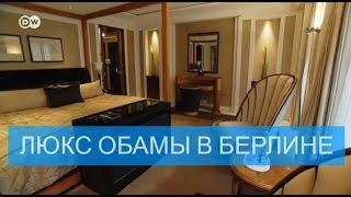 Как выглядит номер люкс, в котором ночевал Обама