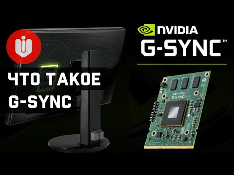 Что такое G-Sync? - Быстро и Понятно!