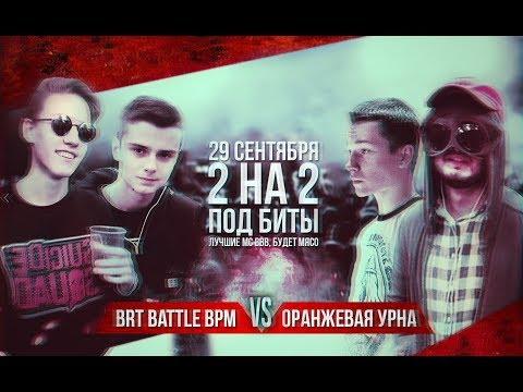 BPM Brateevo Battle Vs Оранжевая урна | ПоляК.онопли & Гнильный Vs Лёва с Могилёва & Никифр Хмурый.