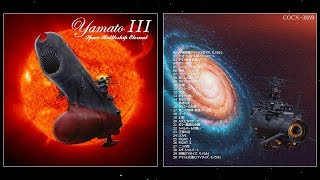 Space Battleship Yamato III Soundtrack