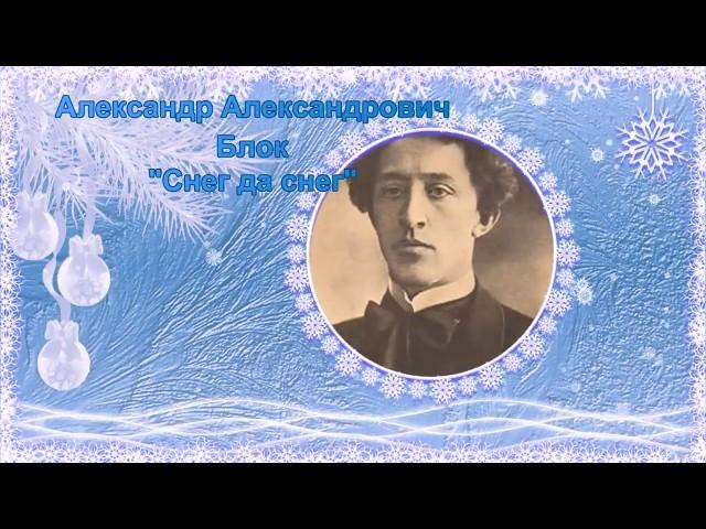 Изображение предпросмотра прочтения – ЕкатеринаВладимирова читает произведение «Снег да снег» А.А.Блока