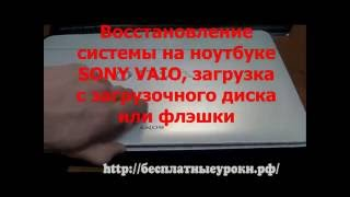 видео Как зайти в биос на Sony Vaio
