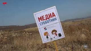 Более 250 мешков мусора собрали журналисты Владивостока на Медиасубботнике-2018