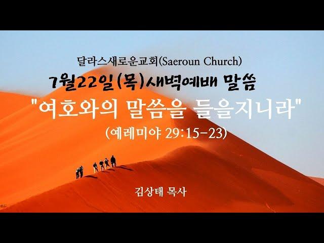 [달라스새로운교회] 7/22(목)  새벽예배 말씀 ㅣ