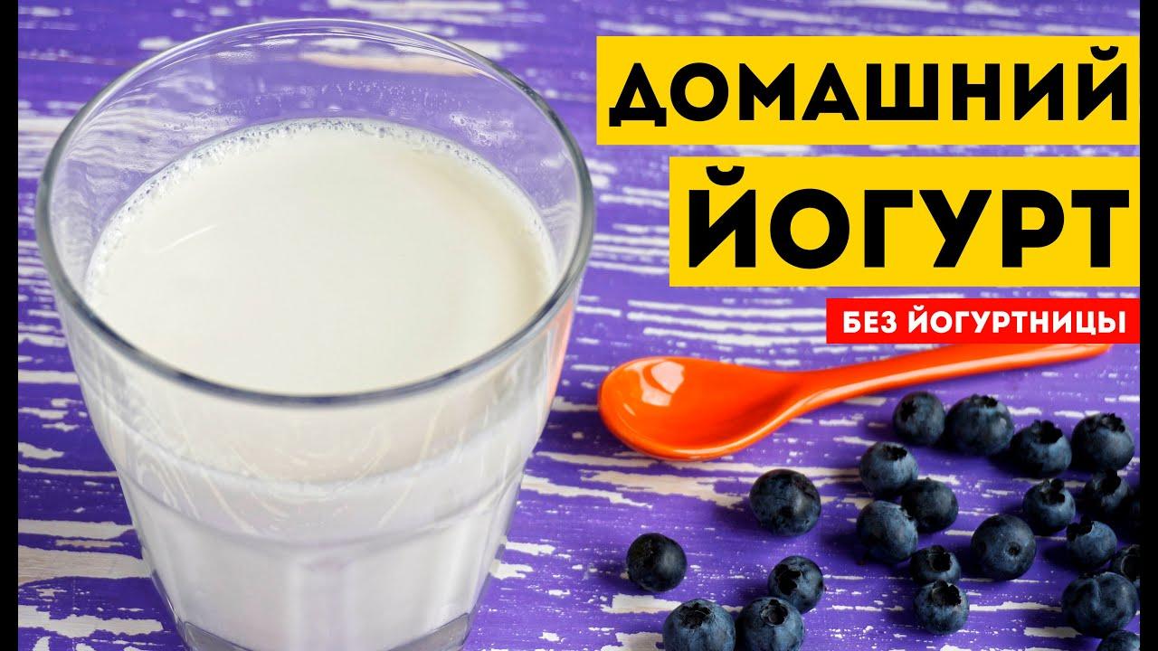 домашний йогурт рецепт без закваски