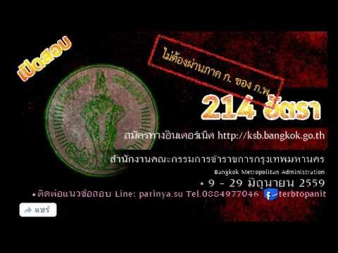 สม้ครสอบ เปิดสอบข้าราชการกรุงเทพมหานคร  ครั้งที่2/2559 9 - 29 มิถุนายน