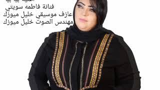 اغنية فاطمة سويتي بلوشي بيا بيا