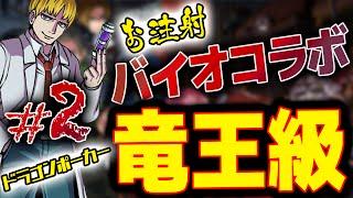 #2【ドラポ実況】ウィリアム・パーキンにお注射☆バイオハザードコラボ!