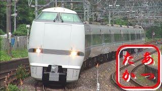 特急サンダーバード 高速通過集!北陸本線編 JR西日本681系電車 683系電車
