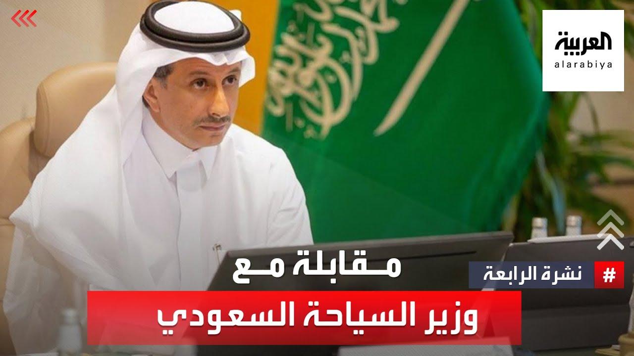 وزير السياحة السعودي: سنجعل السعودية من أكثر وجهات العالم جاذبية