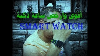 أقوى وأرخص ساعة ذكية Smart watch Infinix Xw01 انفينكس Xw01 @infinix @#INFINIXEGYPT