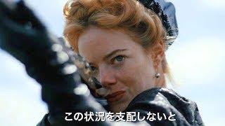三大女優の激突!エマ・ストーンは野心溢れる没落貴族/映画『女王陛下のお気に入り』予告編