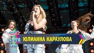Europa Plus LIVE 2019: ЮЛИАННА КАРАУЛОВА