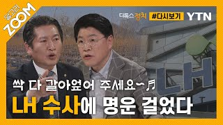 [#알고리줌] 하필 지금이야? 정청래·장제원