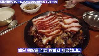 [황병준TV]사가정, 화양동 맛있는 대한족발