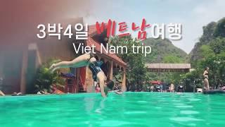 [여행] #1 저렴한 해외여행을 원한다면? 베트남여행!…