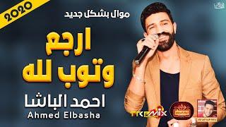 موال احمد الباشا   ارجع وتوب لله 2020   بشكل حزين   موال النجوم 2020