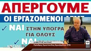 Πρόεδρος ΟΜΕ-ΟΤΕ για συνάντηση Υπουργείο Εργασίας και Τσίπρα