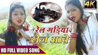 Bhojpuri Song 2019 New रेल गड़िया रोज आवे Rail Gadiya Roj Aawe Sajan Samrat Bhojpuri Gana DJ Song