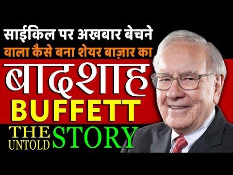 Warren Buffet Success Story | Newspaper seller to Share Market King | Motivational Hindi