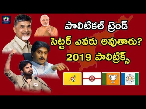 Breaking News : Who Will Become Trend Setter In Andhra Pradesh | 2019 Assembly Elections | TFC News