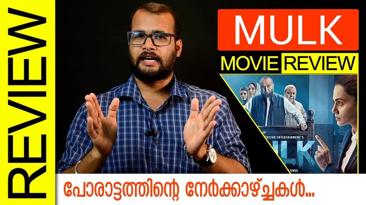 Mulk Hindi Movie Review by Sudhish Payyanur | Monsoon Media