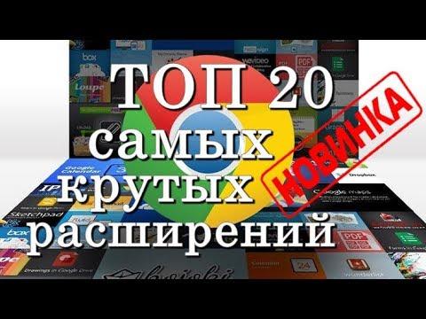 ✅ ТОП 20 самых лучших расширений для Google Chrome от Interkomp!