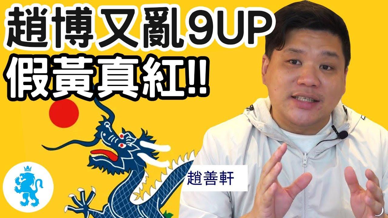 [Gavinchiu趙善軒] 趙博又亂9UP, 假黃真紅, 中國成皇之秘!!