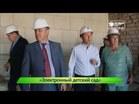 Электронный детский сад  Новости Кирова 20 06 2019