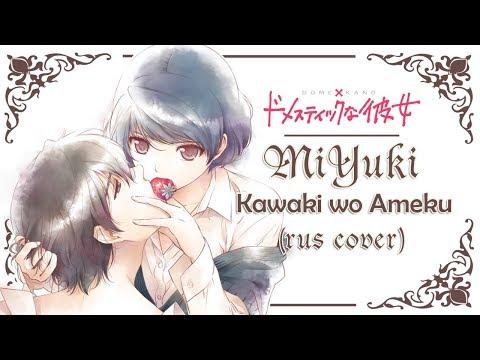 "MiYuki - Kawaki Wo Ameku カワキヲアメク (RUS COVER) ""Domestic Na Kanojo"" OP TV Size"