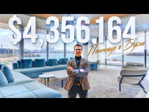 НЕДВИЖИМОСТЬ В ДУБАЕ. ВНУТРИ ПЕНТХАУСА ЗА $4.3 МЛН ДЛЯ VIP   Dubai-Realty.com