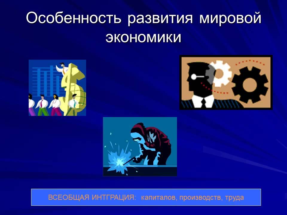 Презентация к защите реферата на тему Глобализация мировой  Презентация к защите реферата на тему Глобализация мировой экономики