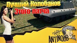 Лучший Колобанов этого патча World of Tanks (wot)