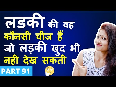 5 मजेदार पहेलियाँ  (Part 91) | Paheliyan in Hindi | RAPID MIND RIDDLES | Hindi Riddle | Rapid Mind