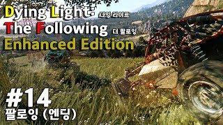 Dying Light: The Following – Enhanced Edition_다잉라이트 더 팔로잉 인핸스드 에디션: #14 팔로잉, 슬픈 엔딩 (메인 스토리)
