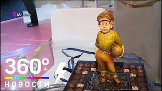 Шоколадное сено, съедобные платья и сладкий Акинфеев: фестиваль шоколада в Москве